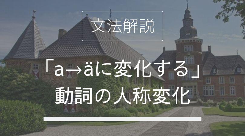 「a→äに変化する」動詞の人称変化
