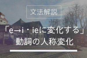 「e→i・ieに変化する」人称変化