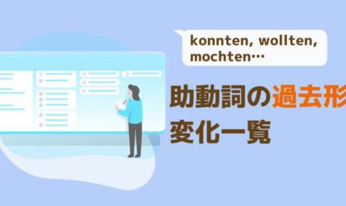 ドイツ語人称変化一覧 助動詞の過去形