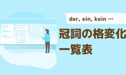 ドイツ語 冠詞の格変化一覧表