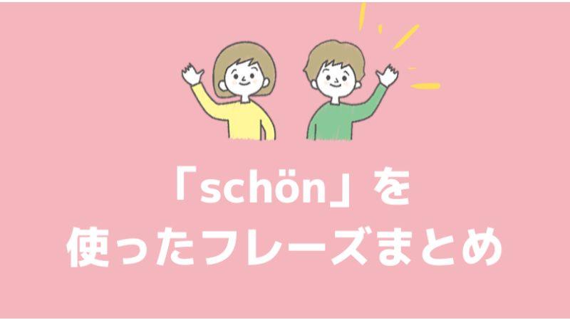 ドイツ語「schön」を使ったフレーズ