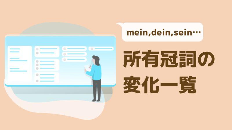ドイツ語 所有冠詞の変化一覧