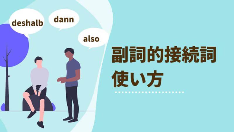 ドイツ語 副詞的接続詞