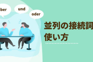 ドイツ語 並列の接続詞