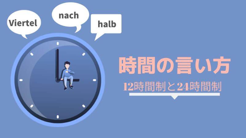ドイツ語 時間の言い方